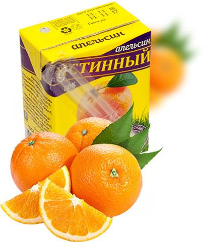 slide_Апельсин