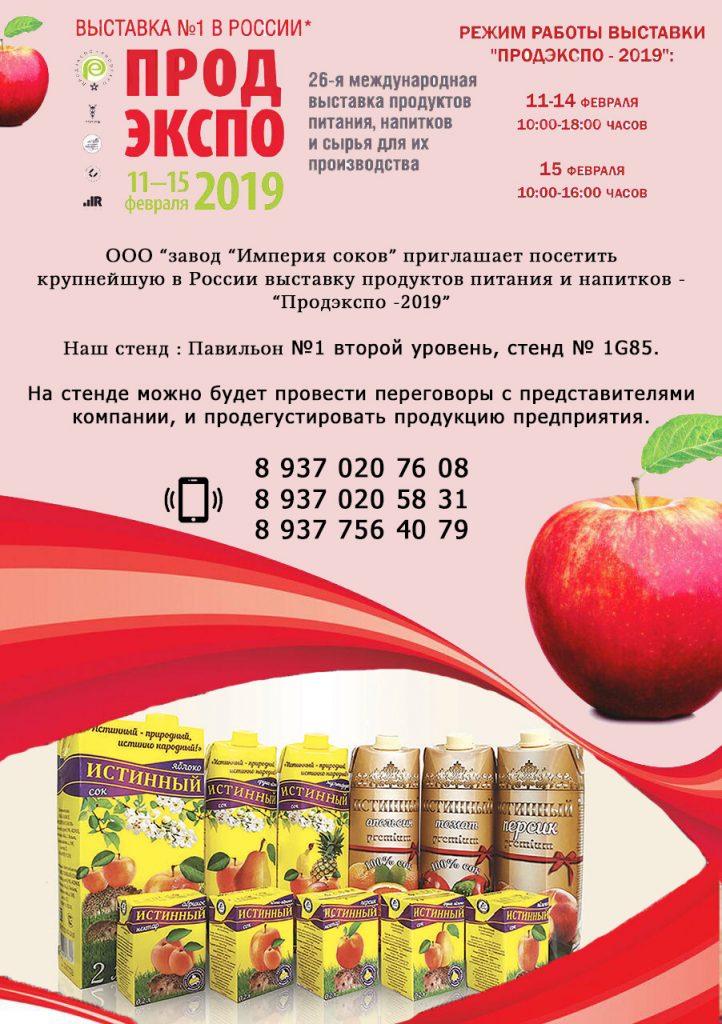 Империя Соков на ПРОД ЭКСПО 2019